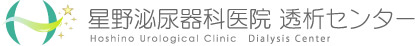 星野泌尿器科医院 透析センター【Hoshino Urological Clinic Dialysis Center】